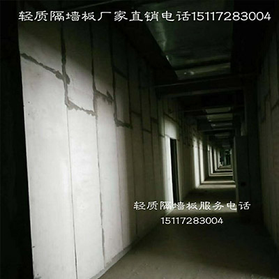 预制轻质隔墙板
