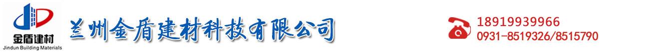 兰州金盾建材科技公司_Logo