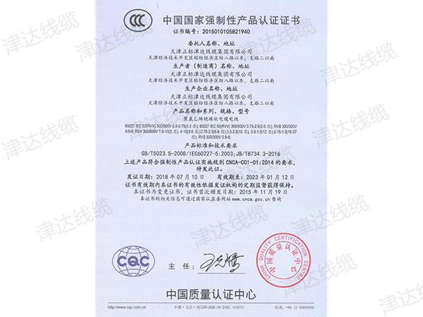 rvv电线认证证书