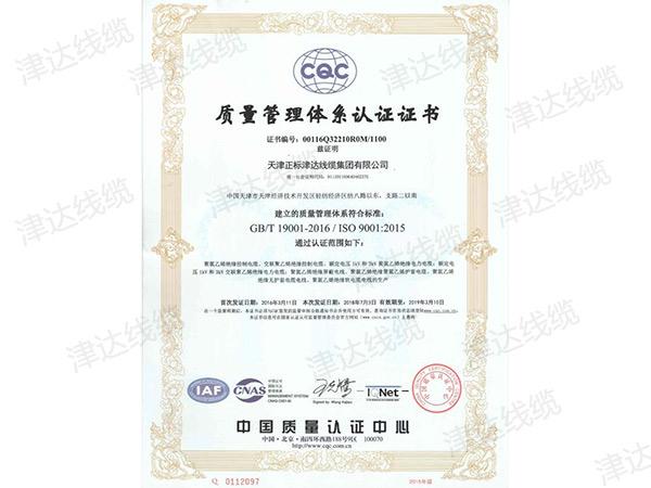 产品质量管理体系认证证书