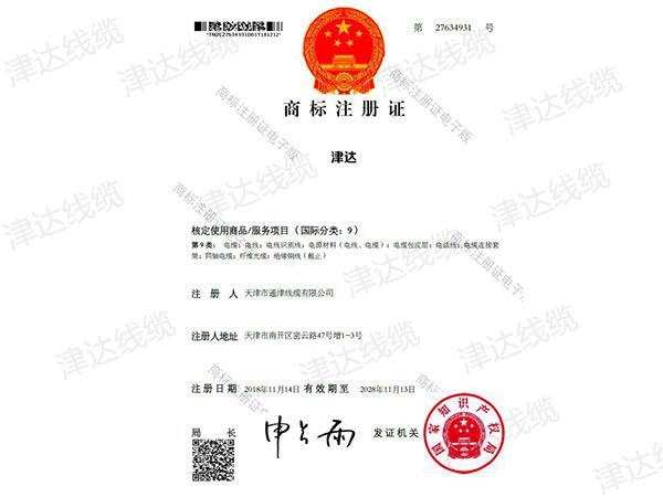 津达商标注册证