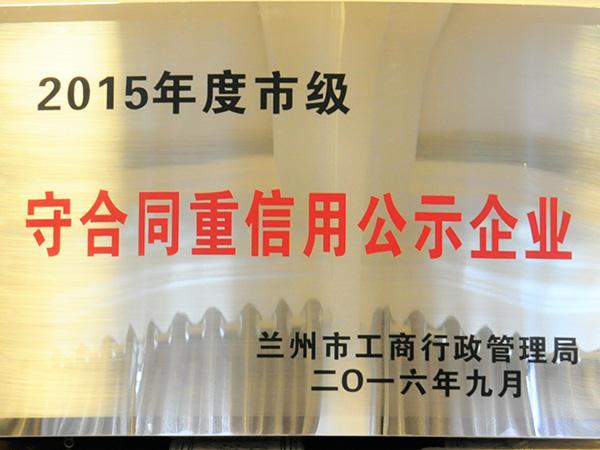 2015年度市级守合同重信用公示企业