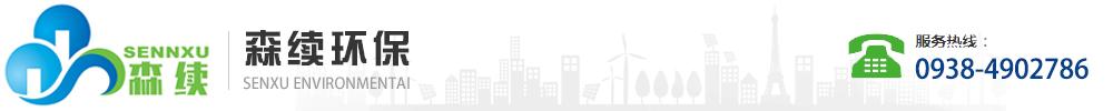 甘肃森续环保能源设备有限公司