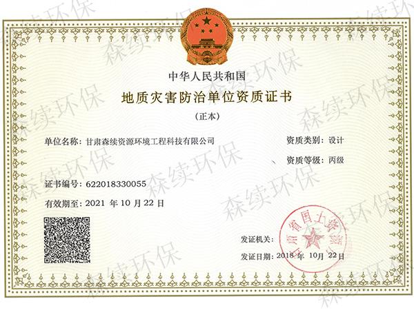 地质灾害防治单位设计证书