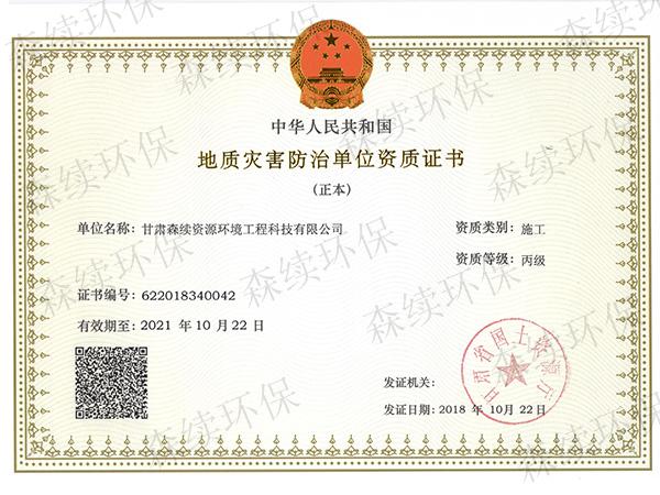 地质灾害防治单位资质施工证书