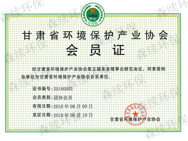 甘肃省环境保护产业协会会员证
