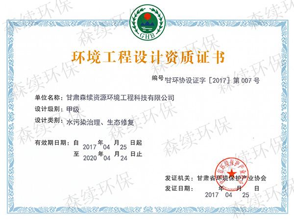 环境工程设计资质证书