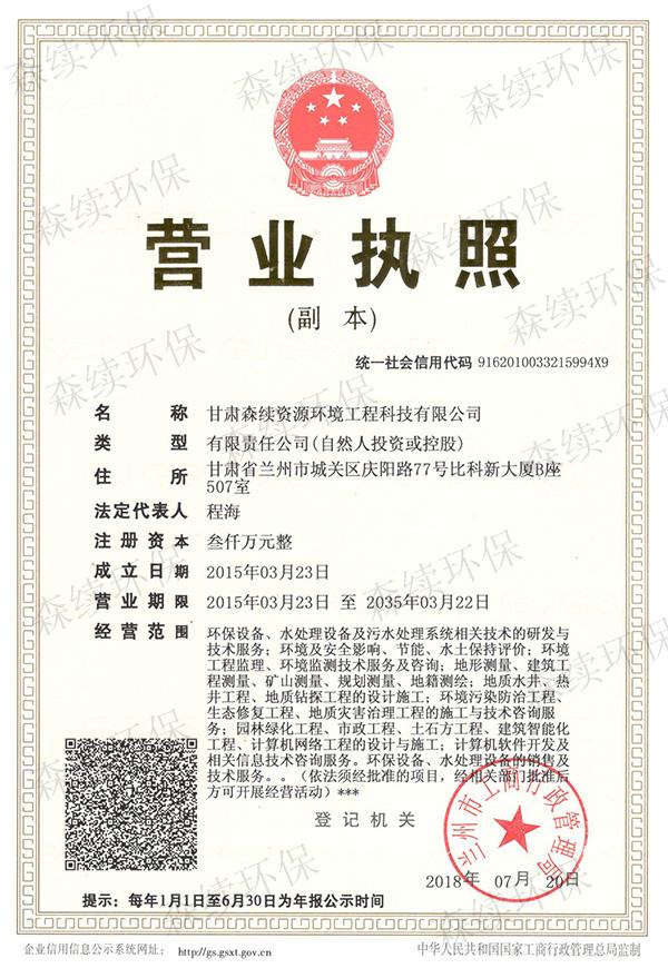 甘肃森续资源环境工程科技有限公司营业执照