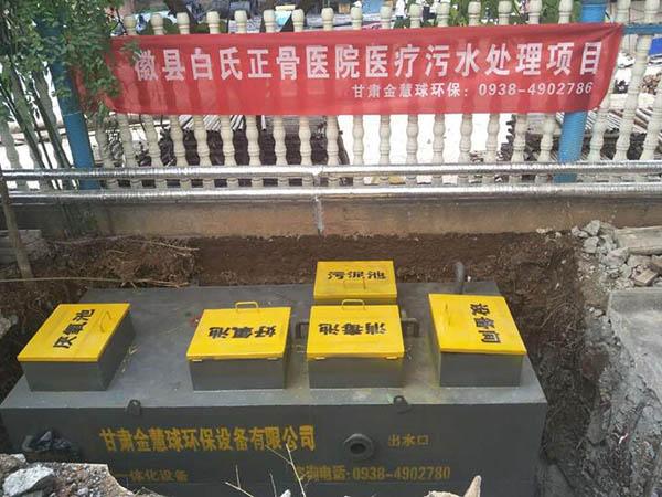 陇南市徽县医疗污水处理项目