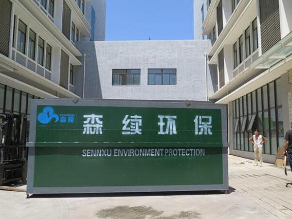 我公司發往張掖市甘州區3臺污水處理設備