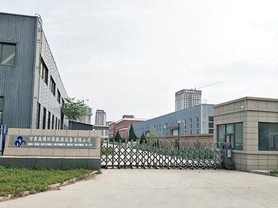 甘肃森续环保厂区环境