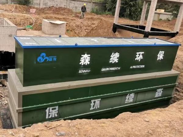 地埋式生涯一體化汙水處置設備