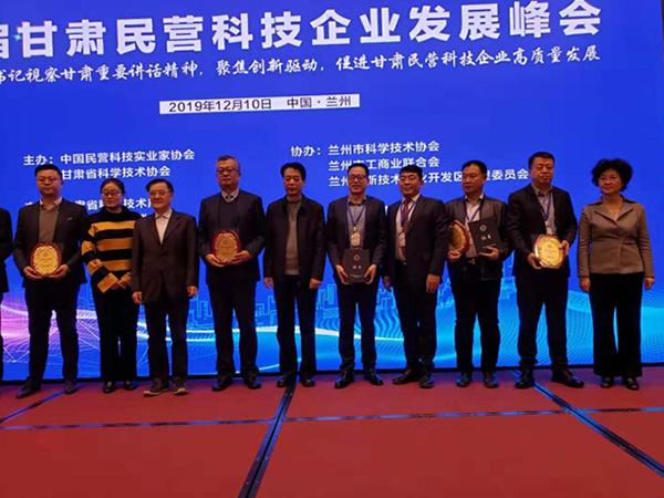 首届甘肃民营科技企业发展峰会在兰举行