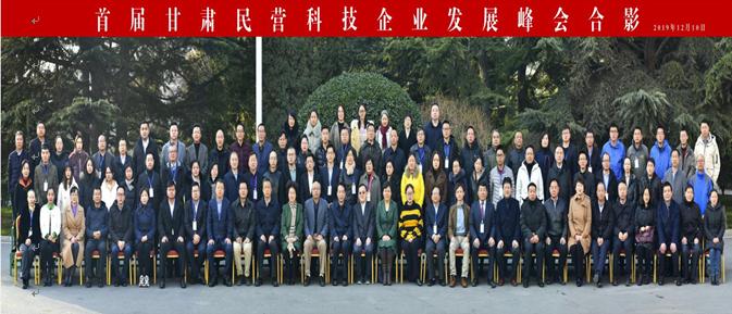 甘肃民营科技企业发展峰会在兰举行