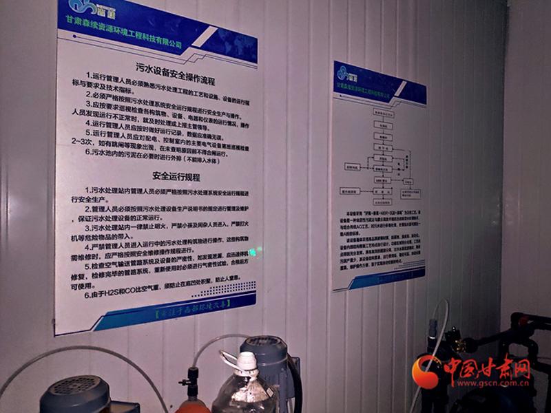 森续环保污水处理站操作规章