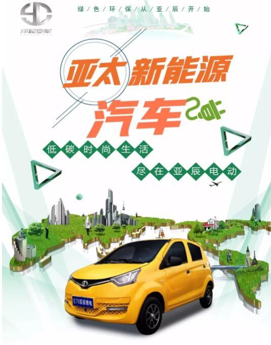 甘肃嘉禾文化画册设计带您了解亚太新能源汽车