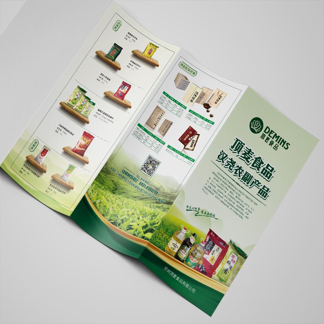 顶麦食品画册万博manbetx客户端3.0