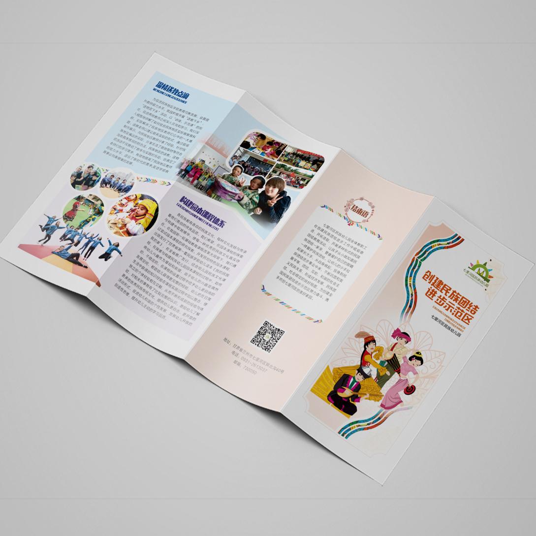 民族幼儿园画册万博manbetx客户端3.0