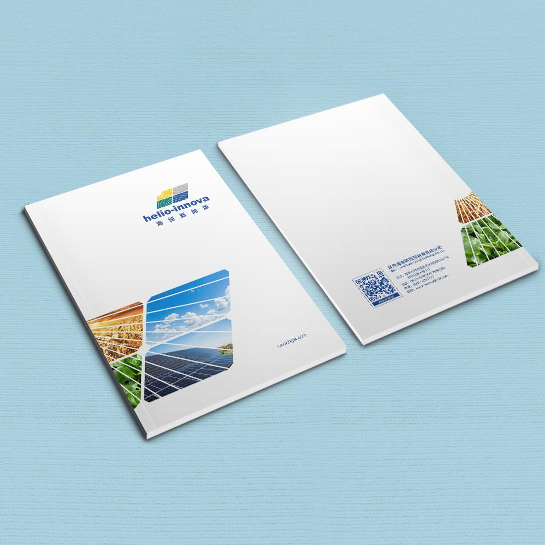 海创新能源画册