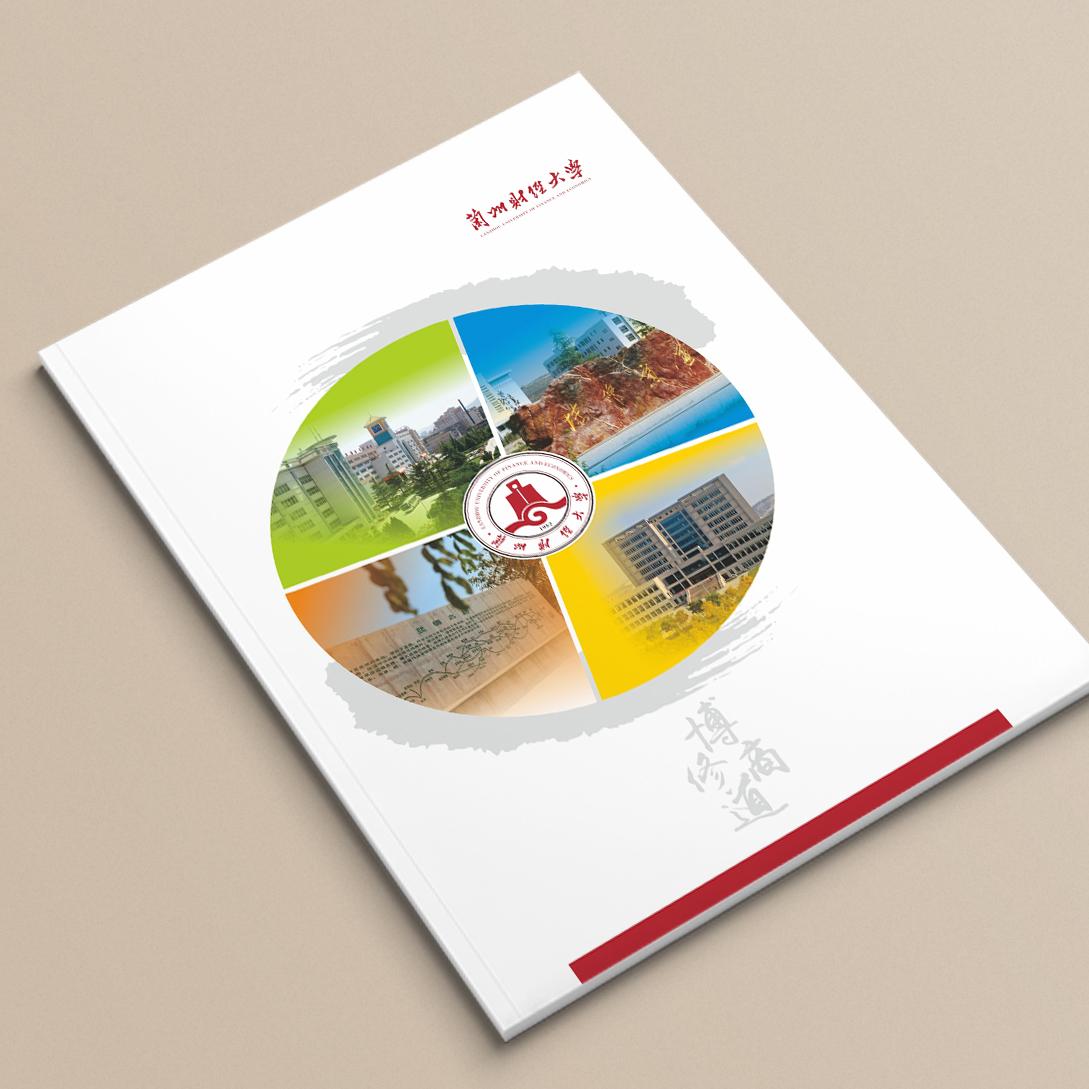 兰州财经大学画册设计