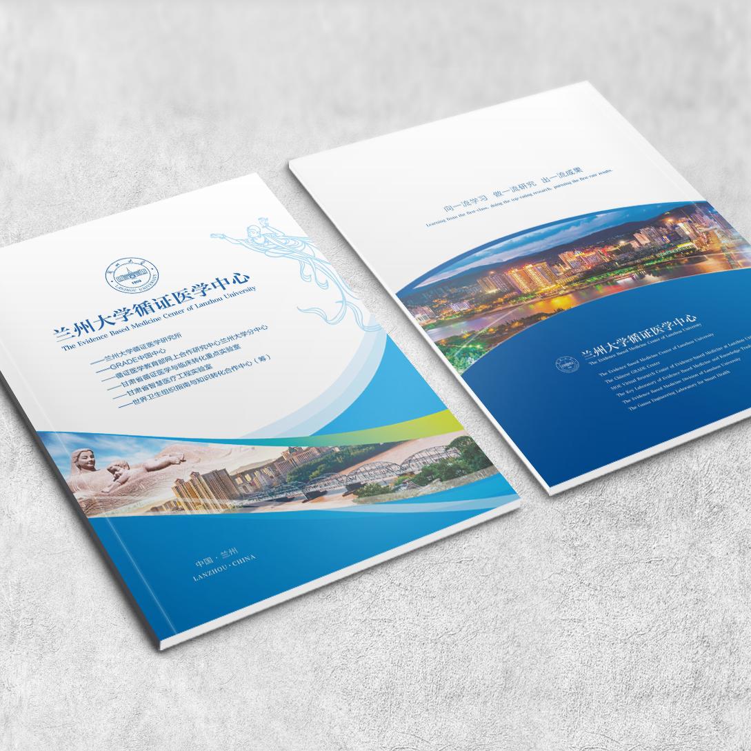 兰州大学循证医学中心画册设计