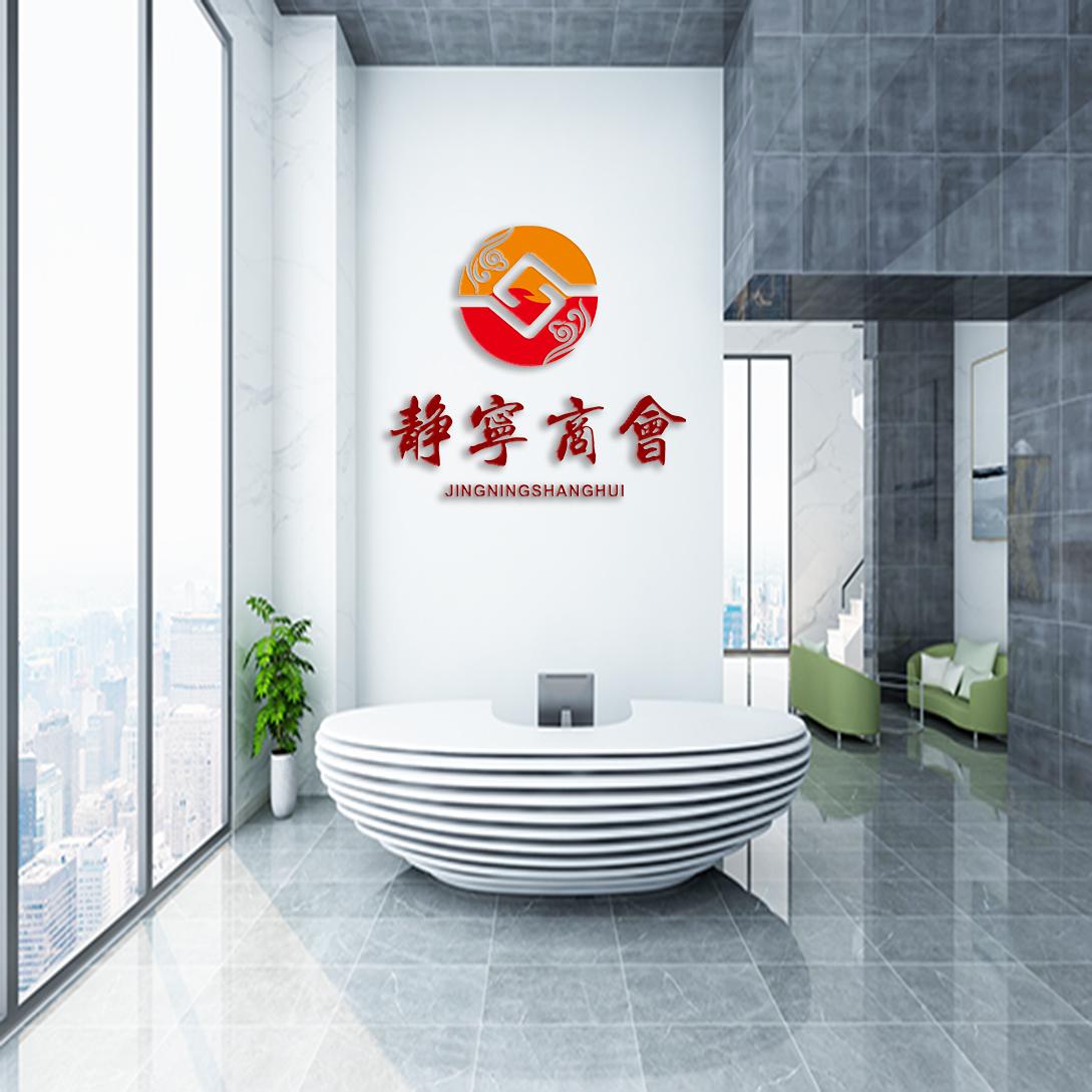 静宁商会标志万博manbetx客户端3.0