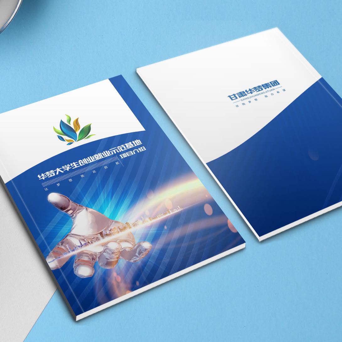 华梦集团项目介绍画册万博manbetx客户端3.0