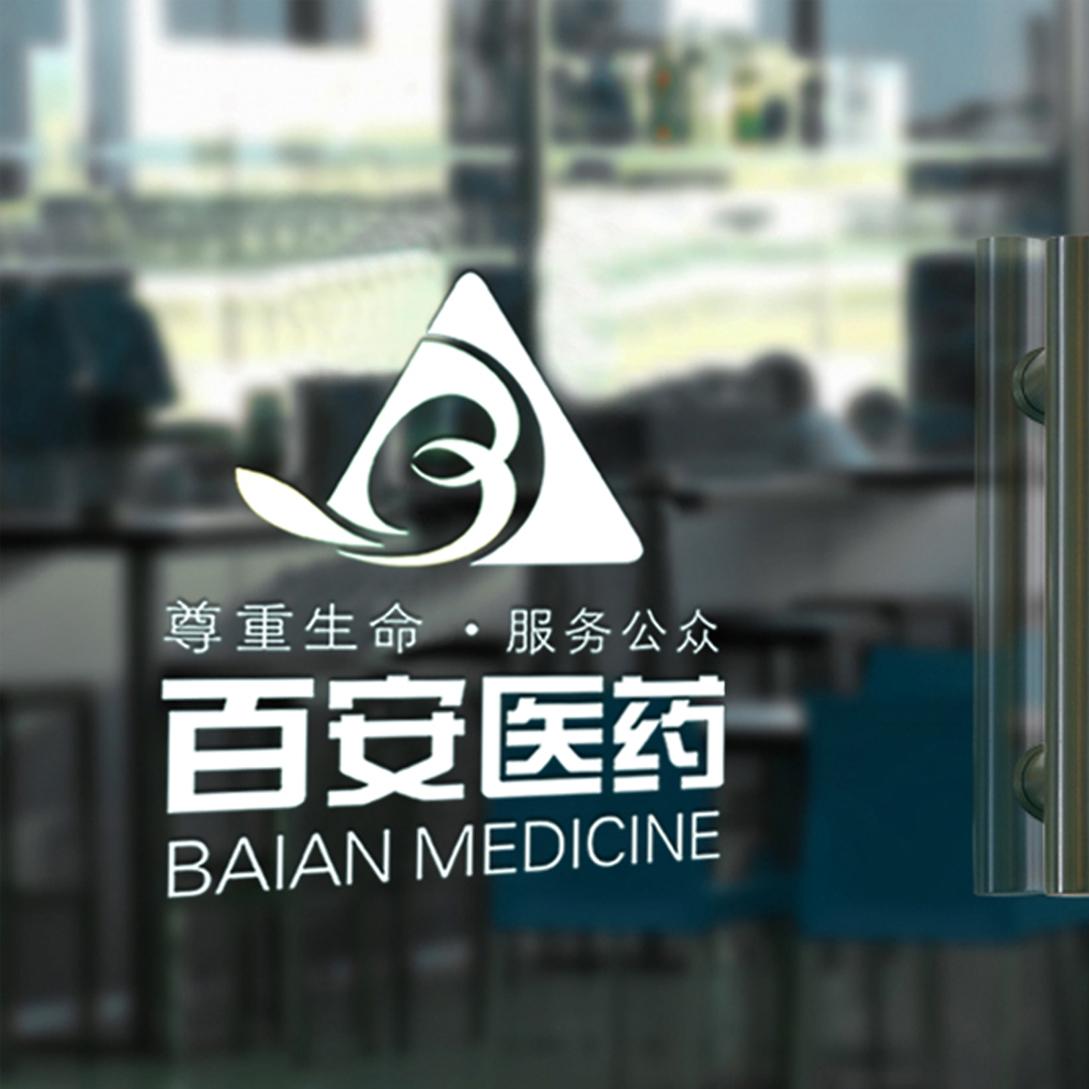 百安医药标志设计