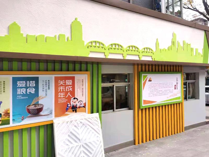 白银路街道社区服务中心文化墙设计