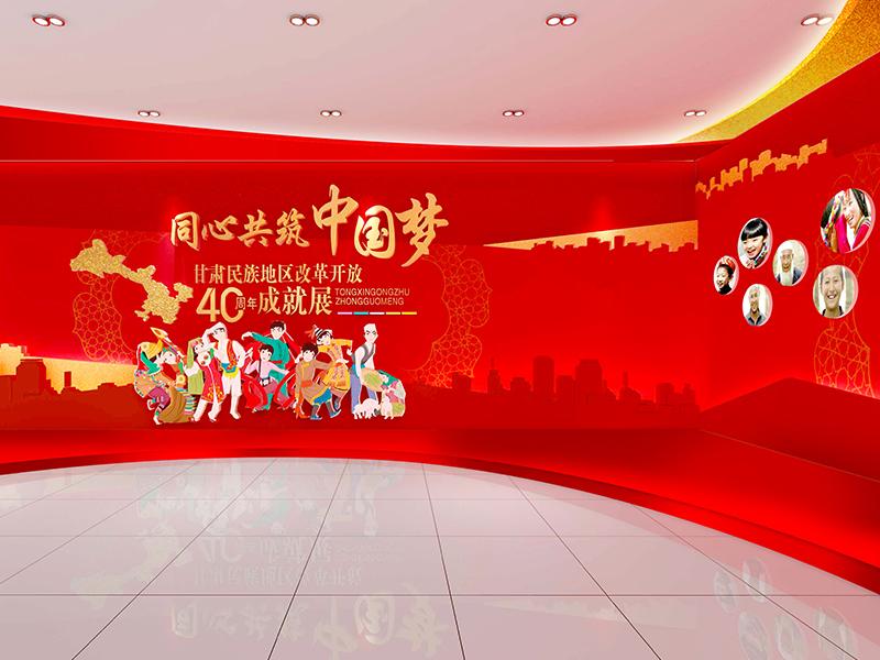 甘肃民族地区改革开放40周年成就展