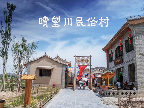 兰州新区晴望川民俗文化村