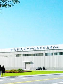 甘肃易胜博登录注册新能源科技有限公司主营兰州实验室设备,兰州制冷设备,兰州冷库安装