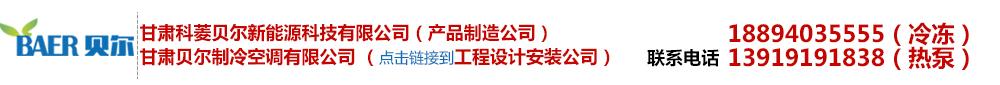 甘肃科菱贝尔新能源科技有限公司