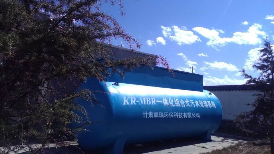 一体化污水处理设备KR-EMBR