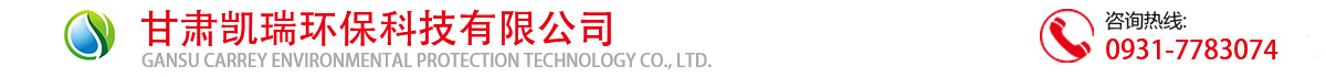 甘肃凯瑞环保科技公司