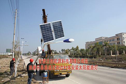 临洮康乐县县道及周边村落安装太阳能路灯案例
