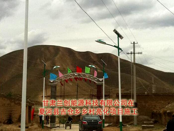 夏河县吉仓乡农村安装太阳能路灯