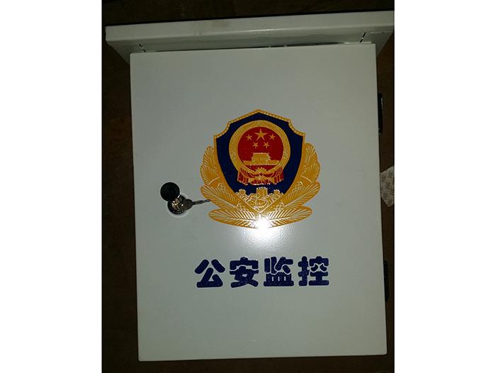 公安监控箱