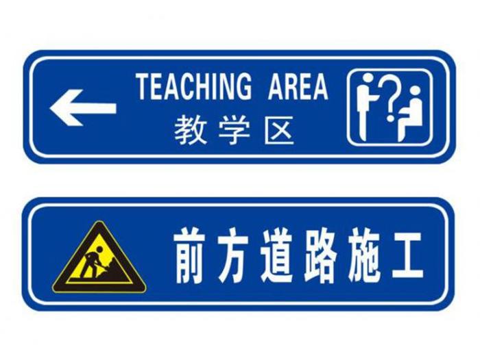校园交通指示牌