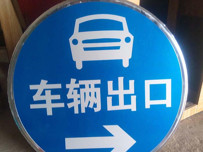 停车场交通指示牌