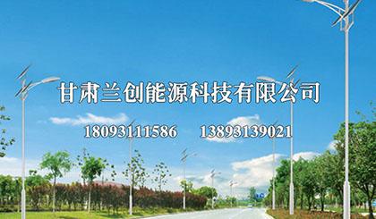 甘肃省太阳能路灯