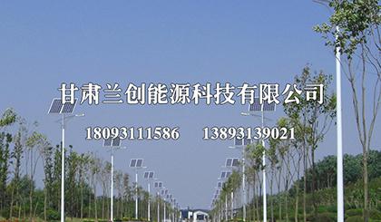 兰州太阳能路灯配置的常用灯杆高度为6米左右