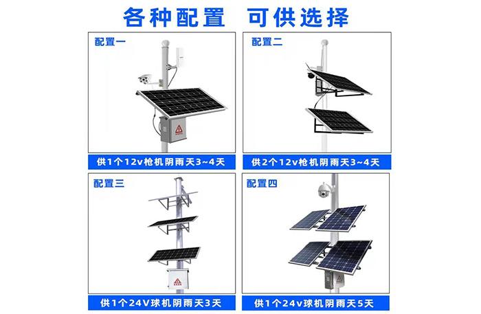 太阳能视频监控系统的优势有哪些