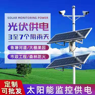 太陽能視頻監控供電系統工作原理