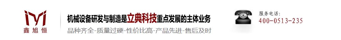 甘肃立典精机科技公司
