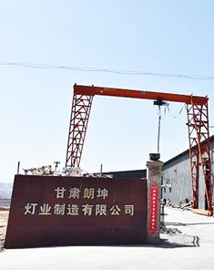 甘肅朗坤燈業制造有限公司廠區