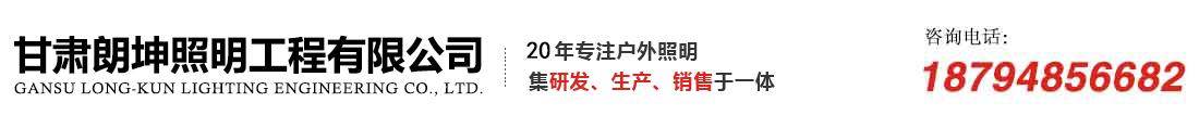 甘肃朗坤照明工程_logo