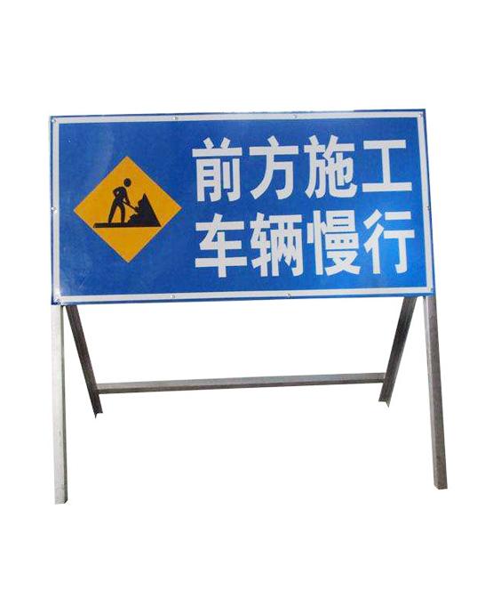 蘭州施工指示牌
