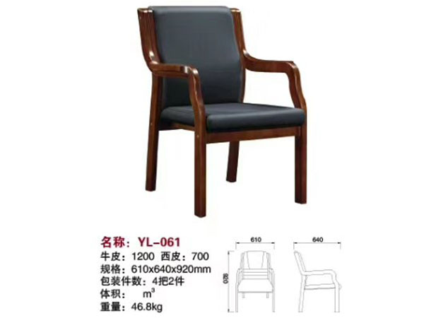 实木办公椅定制生产厂家