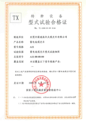 观光车试验合格证